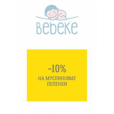 Discounts from Bebeke