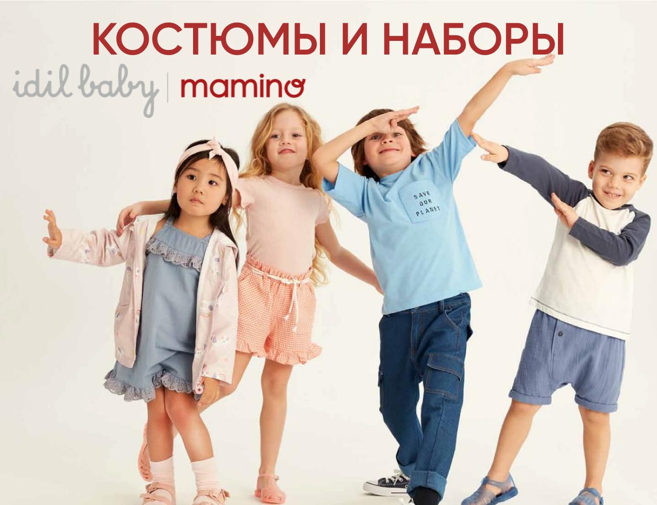 idilbabymamino